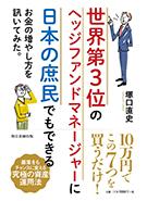 塚口直史著書「世界第3位のヘッジファンドマネージャーに 日本の庶民でもできるお金の増やし方を訊いてみた。」