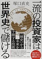 塚口直史著書「一流の投資家は「世界史」で儲ける」