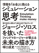 塚口直史著書「情報を「お金」に換えるシミュレーション思考」
